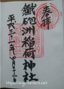 東京 鉄砲洲稲荷神社 御朱印